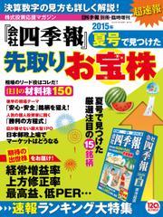 会社四季報別冊 「会社四季報」夏号で見つけた先取りお宝株 (2015)