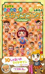 とびだせ どうぶつの森 デザインブック~2013 October~