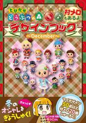 とびだせ どうぶつの森 デザインブック~2013 December~