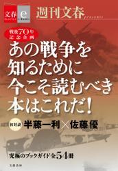 戦後70年記念企画 半藤一利・佐藤優 初対談 あの戦争を知るために今こそ読むべき本はこれだ! 【文春e-Books】