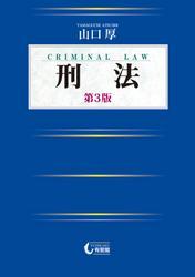 刑法(第3版)