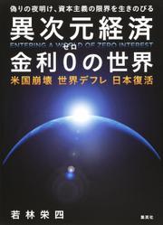 異次元経済 金利0の世界 米国崩壊 世界デフレ 日本復活