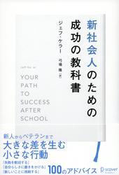 新社会人のための成功の教科書