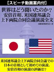 【スピーチ動画案内付】世界はどう聞いたのか? 安倍首相、米国連邦議会上下両院合同会議演説全文
