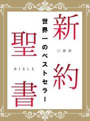 口語訳 新約聖書