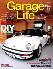 Garage Life(ガレージライフ) (Vol.64)