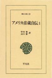 アメリカ彦蔵自伝  1