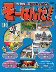 マンガで楽しむ日本と世界の歴史 そーなんだ! 110号
