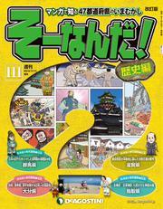 マンガで楽しむ日本と世界の歴史 そーなんだ! 111号