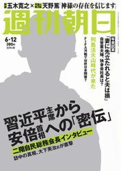 週刊朝日 (6/12号)