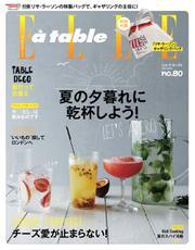 ELLE gourmet(エル・グルメ) (2015年7月号)