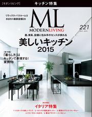モダンリビング(MODERN LIVING) (No.221)