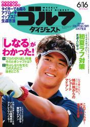 週刊ゴルフダイジェスト (2015/6/16号)