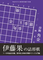 将棋世界 付録 (2015年7月号)