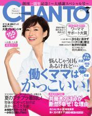 CHANTO(チャント) (2015年7月号)