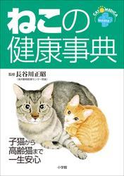 ねこの健康事典 子猫から高齢猫まで一生安心