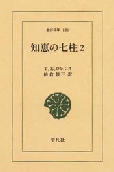 知恵の七柱2