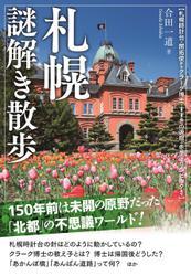 札幌謎解き散歩