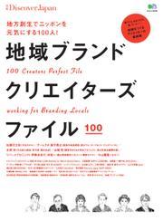 別冊Discover Japan シリーズ (地域ブランドクリエイターズファイル)
