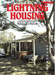 別冊Lightning Vol.140 ライトニング・ハウジング (2015/05/25)