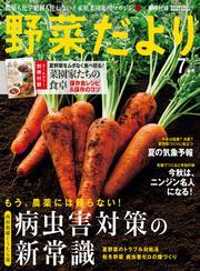 野菜だより (2015年7月号)