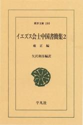 イエズス会士中国書簡集  2 雍正