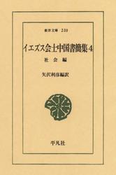 イエズス会士中国書簡集  4 社会