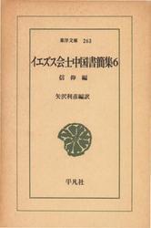 イエズス会士中国書簡集  6 信仰