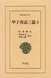 甲子夜話 三編  3