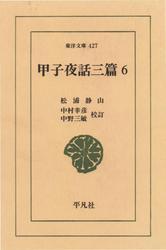 甲子夜話 三編  6