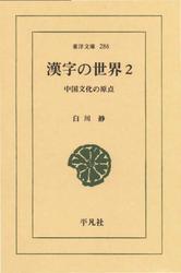 漢字の世界 2 中国文化の原点