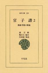 官子譜  2 囲碁手筋の源流