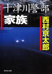 十津川警部「家族」
