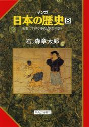 マンガ日本の歴史8(古代篇) - 密教にすがる神祇と怨霊の祟り