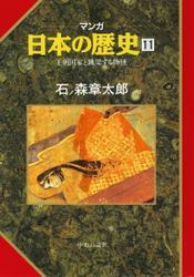 マンガ日本の歴史11(古代篇) - 王朝国家と跳梁する物怪