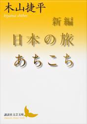 新編 日本の旅あちこち