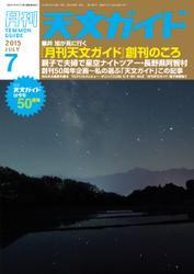 天文ガイド (2015年7月号)