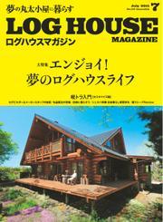 LOG HOUSE MAGAZINE(ログハウスマガジン)  (2015年7月号)