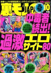 裏モノJAPAN (2014年10月号)