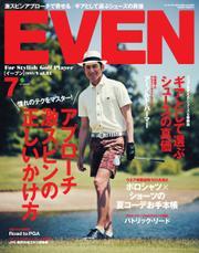 EVEN(イーブン) (2015年7月号)