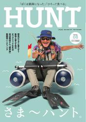 HUNT(ハント) (vol.8)
