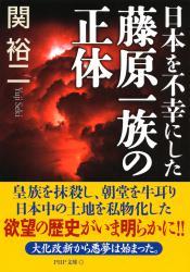 日本を不幸にした藤原一族の正体
