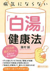 病気にならない「白湯」健康法(PHP文庫)