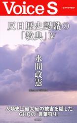 反日歴史認識の「教典」IV 【Voice S】