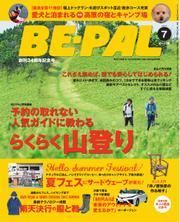 BE-PAL(ビーパル) (2015年7月号)