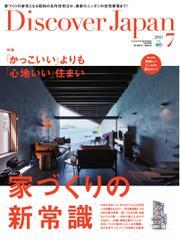 Discover Japan (2015年7月号)