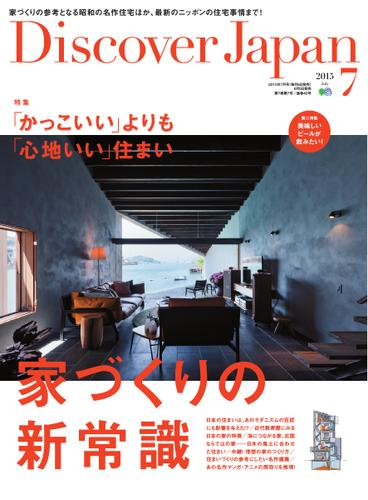 Discover Japan (2015年7月号)