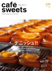 cafe-sweets(カフェスイーツ) (vol.170)