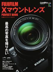 CAMERA magazine特別編集シリーズ (FUJIFILM Xマウントレンズ パーフェクトブック)