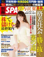 別冊SPA!30~40代格差社会を勝ち抜く裏の道読本 (2015/06/05)